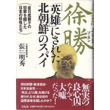 みんなの党=自民党別働隊の動かぬ証拠 徐勝    徐勝(ソ・スン、??、1945年-)は、立命館大学コリア研究センター長、法学部教授。専門