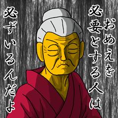 まじめなスタンプ「さゆり婆さんの一言」を作りました 11月10日に発売します 「さゆり婆さんの一言5」 よろしくお願いします~~\(^▽^)/