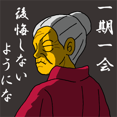 まじめなスタンプ「さゆり婆さんの一言」を作りました 第四弾「さゆり婆さんの一言4」発売しました~  よろしくお願いします ワハハヽ(^▽^)人(^▽^)
