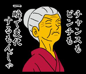 まじめなスタンプ「さゆり婆さんの一言」を作りました さゆり婆さんの日めくりカレンダーなんか作ったらどうかなあ  でも作り方が分からない (━_━)ゝウー
