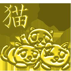 まじめなスタンプ「さゆり婆さんの一言」を作りました 黄金の猫「さくら」です 金運が上がるスタンプです( ̄∇+ ̄)vキラーン  http://