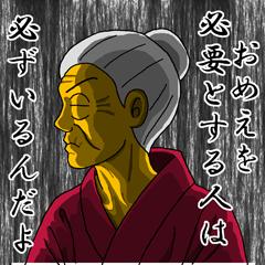 まじめなスタンプ「さゆり婆さんの一言」を作りました 「さゆり婆さんの一言5」近々発売予定です~ ヾ(⌒∇⌒彡☆キャッキャッ彡☆⌒&nabla