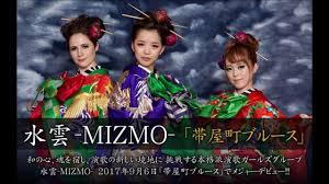 芸能人の名前で しりとり MIZUMO(水雲)  女性3人組演歌グループ 水森英夫門下生
