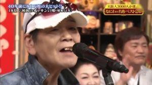 芸能人の名前で しりとり ミス花子  河内のおっさんの歌