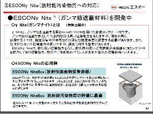 3423 - (株)エスイー 3423 エスイー *放射線遮蔽用コンクリートとその製造方法 ttp://ipforce.jp/pa