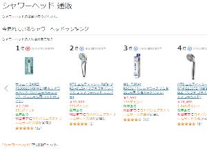 6230 - SANEI(株) ここの製品使ったことないけど売れてるんだね ヨドバシのシャワーヘッドランキング