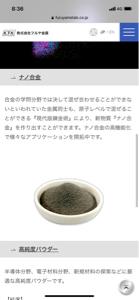 7826 - (株)フルヤ金属 ナノ合金 合金の学問分野では決して混ぜ合わせることができないといわれていた金属同士も、原子レベルで混