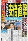 馬鹿安倍政権より 日本はまた 阿呆になったぞ! ASKA事件 安倍直撃 日刊ゲンダイ 5・29  安倍晋三政権は5月29日、「北朝鮮が日本人拉致被害