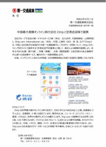 9035 - 第一交通産業(株) 中国最強!!