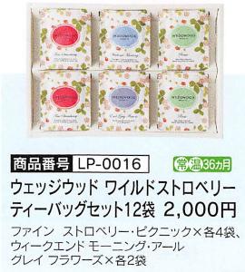 9035 - 第一交通産業(株) 【 株主優待 到着 】 2回分(2,000円相当)貯めて、選択した 「ティーバックセット12袋」 -
