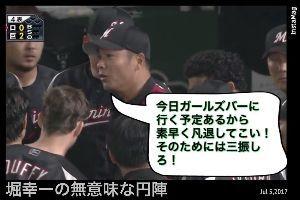 2018年3月18日(日) ロッテ vs 巨人 3回戦 ちょっと分かりづらいのですが、吹き出しを「吉田や宗の一軍で打ってる選手は下半身をしっかり使っています