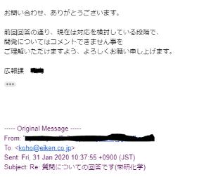 4549 - 栄研化学(株)  ホイ ノ