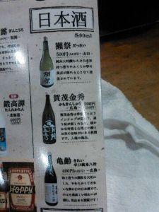 広島県内で、飲みませんか? 尾道散策、その3です。   居酒屋「いっとく」さんです。 場所は、尾道駅の線路の向こうの北側にありま