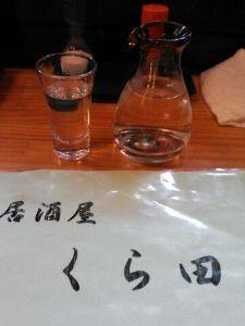 広島県内で、飲みませんか?  昨日、尾道を散策して来ました。 最初に尋ねたのは、尾道駅の西側にある「居酒屋 くら田」さん カウン