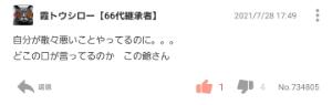 3668 - (株)コロプラ (・∀・)ノシ💓
