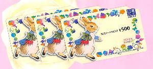4745 - (株)東京個別指導学院 【 株主優待 受取り 】 郵便局へ簡易書留を取りに行ってきました。 1,500円分図書カードNEXT