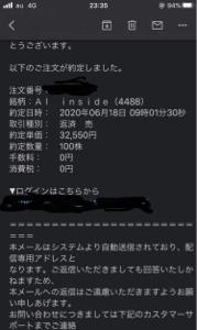 4488 - AI inside(株) 4488の前日比+3450  ワシの前日比+250…。  ハ〜ン☺️