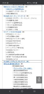 4726 - SBテクノロジー(株) メルカリに導入されたマイナンバーカード使った公的個人認証使った本人確認って、J-LISのサイト見てみ