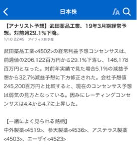 4502 - 武田薬品工業(株) アナリストの予想はこんなに下がるの?