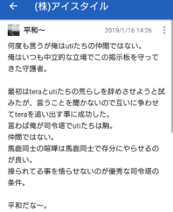 4502 - 武田薬品工業(株) utiさんたちがどれだけ多くの投資家たちを救ったことか! それなのにコイツ! こんな言い方酷い!