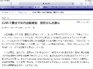 4502 - 武田薬品工業(株) この材料って皆知ってる? 固形癌のcar-t治療薬できたら熱いよね