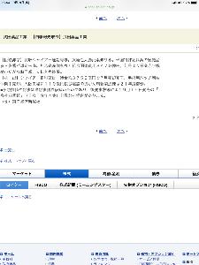 4502 - 武田薬品工業(株) 明日 発売予定の四季報内容です‼️    あまり良くないね‼️