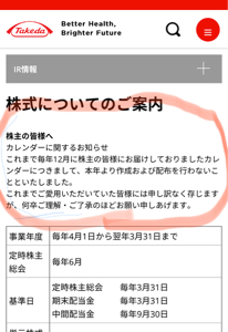 4502 - 武田薬品工業(株) 「今年度からカレンダーは配布中止」  武田薬品のホームページのIRでも告知されて いましたが、今年度