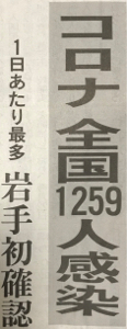 4502 - 武田薬品工業(株) コロナゾンビ 蔓延のReal.