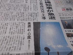 ★愛知・岐阜・三重、60代限定★ おはよう~~  ぐっすり寝ることができた そんな気温は有難い  朝刊の一面 トップは沖縄県知事の死去