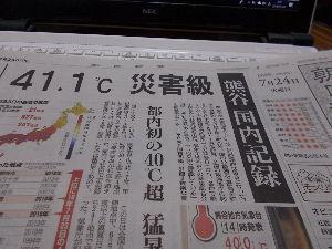 ★愛知・岐阜・三重、60代限定★ おはよう~~  朝刊には41.1℃のタイトル 隣町では40.7度 帰宅後の発泡酒が楽しみ  こちらは