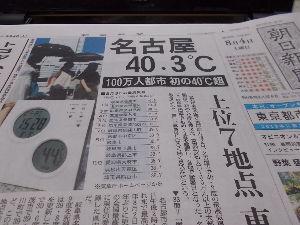 ★愛知・岐阜・三重、60代限定★ おはよう~~  昨日も暑かった 名古屋市と美濃市で40.3度 やはり日本一がいい  多治見市は39.