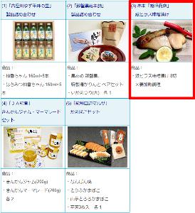 9381 - (株)エーアイテイー 【 昨年の今頃 】 選択した「銀ヒラス味噌漬け」が届いて、楽しかった思い出 -。