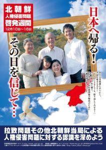 低所得者よ!今こそ暴動を起こせ! 法務省の人権問題啓発キャンペーンです!!     以下、抜粋。      北朝鮮当局による人権侵害問