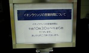 8267 - イオン(株) > ラウンジには、行かれましたか~?   名古屋はん おれがこの写真を貼っても、だれからも反応あらへ