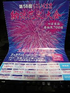 8267 - イオン(株) 明日、新居浜は花火大会やで、いやホンマによ。