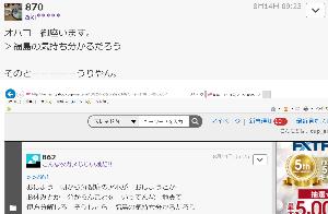8267 - イオン(株) 原発事故を望むなんて、Nippon人ちゃうやろ、ホレ↓