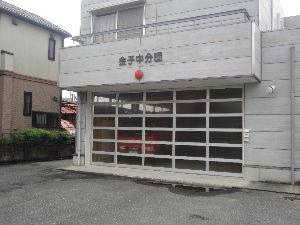 8267 - イオン(株) 新居の家の近くの消防団分署・