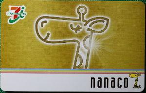 8267 - イオン(株) レシートも昔のものだが 持っている、ななこカードも古いのー  イオンとコラボした新しい ななこカード