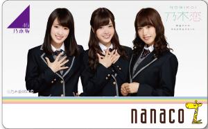 8267 - イオン(株) やっぱnanacoで一番ステータスあるんは乃木坂nanacoでっせ