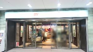 8267 - イオン(株) ミント神戸のSUPER MARKET KOHYO連絡橋でOPA2内のダイエーと繋がっとる イオンフリ