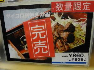 8267 - イオン(株) やっぱり そごう の大井肉店…(高級店なのに安すぎてすぐに完売)