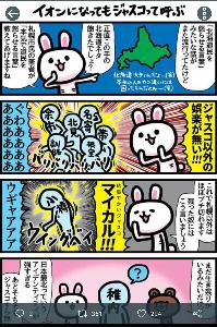 8267 - イオン(株) oh-!? マイカル帝国!!