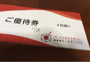 8267 - イオン(株) ほれ↓
