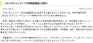 8267 - イオン(株) ジジは日本人ですが、夢は大きくもっております。  ジジは、以前、ブランジスタの株を500円で買っ