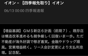 8267 - イオン(株) 貴方は、心も 視野も 狭い人ですね⁉️  イオンは、日本ビジネスに留まってる 訳じゃ有りませんよ‼️