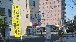 7260 - 富士機工(株) 4月10日(火)JR鷲津駅とその周辺で宣伝しました! 富士機工 障がい者(鈴木航さん)自死裁判を支援
