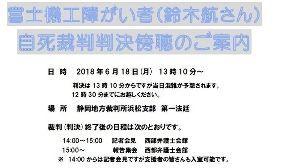 7260 - 富士機工(株) いよいよ6月18日(月)に判決が出されます。 裁判の傍聴と記者会見、報告集会が行われます。 是非とも
