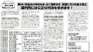 7260 - 富士機工(株) 2018年3月29日 — 鈴木航さんを支援する会の会員に配布されているニュースNo.14