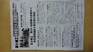7260 - 富士機工(株) 1月23日(火)富士機工のあるJR鷲津駅で宣伝しました! 富士機工 障がい者(鈴木航さん)自死裁判を