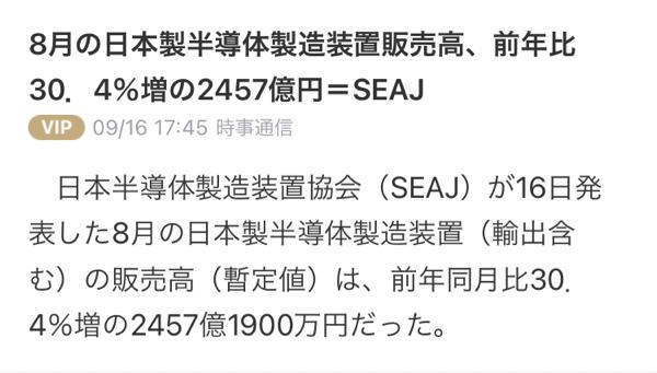 6337 - (株)テセック 半導体絶好調